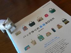 tezukuri-book