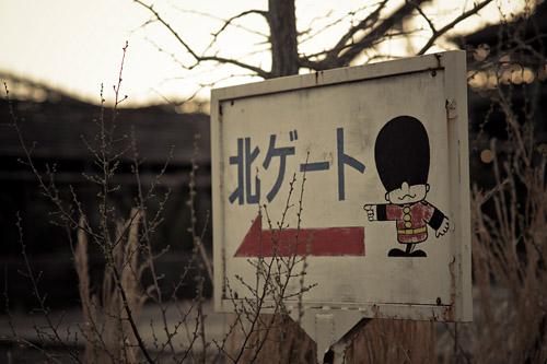 奈良市 Nドリームランド11