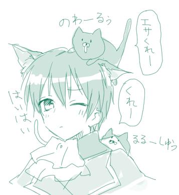 2014-01-15 りっくんとぬこ