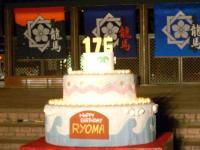 龍馬さんのバースデーケーキ