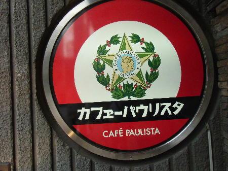 カフェパウリスタ