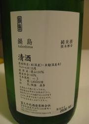 鍋島 愛山純米2