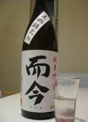 而今 純米吟醸 美郷錦