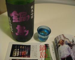 鍋島あらばしり2