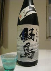 鍋島 風ラベル