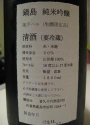 鍋島 風ラベル2