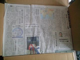 まじめ新聞