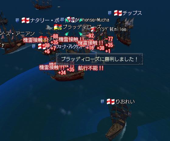 血バラ勝利!