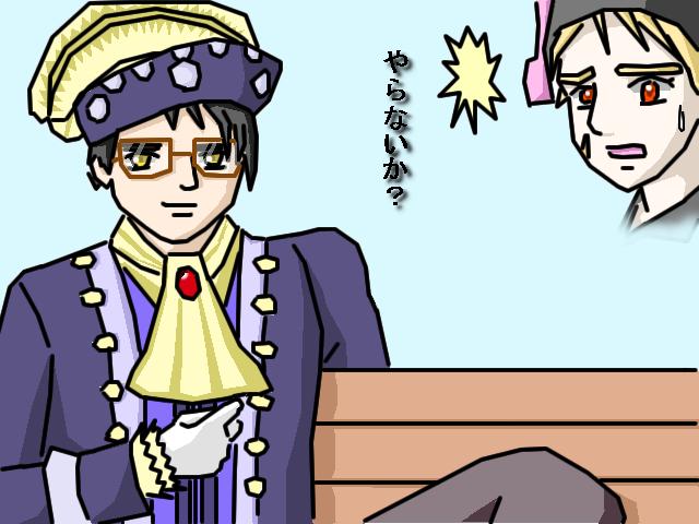 道化☆海賊紳士と画伯
