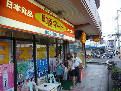 セブの日本食材店「町屋マート」