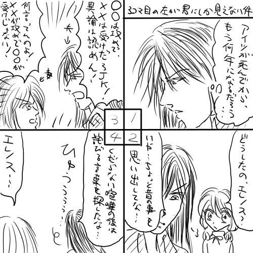 エレノスってBL小説も読むん?(´・ω・`)