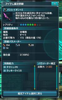 始めての☆7武器!