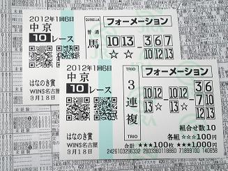 2012年3月18日 中京10R はなのき賞