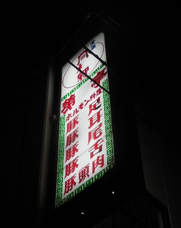 daiichitei1.jpg