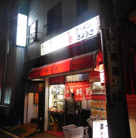 daiichitei3.jpg