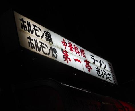 daiichitei4.jpg