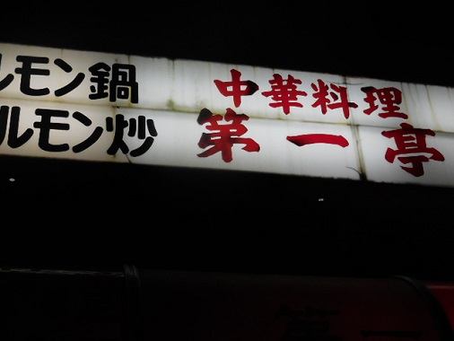 daiichitei6.jpg