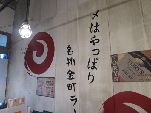 kanamachi10.jpg