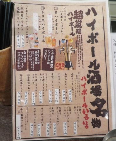kanamachi19.jpg