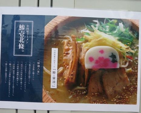 machida-rs14.jpg