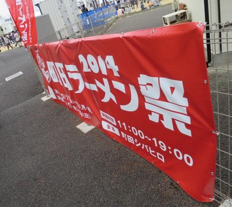 machida-rs5.jpg