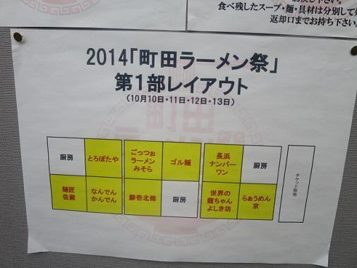 machida-rs53.jpg