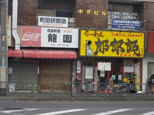 machida-rs55.jpg