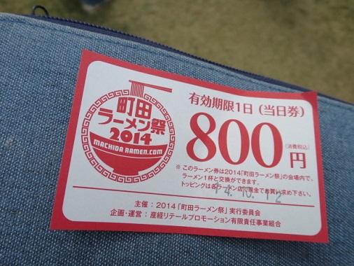 machida-rs6.jpg