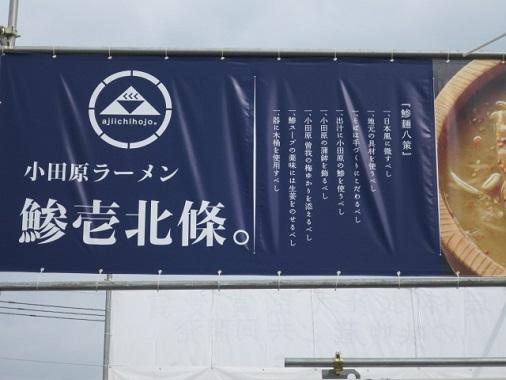 machida-rs8.jpg