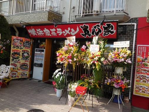 magokoroya1.jpg