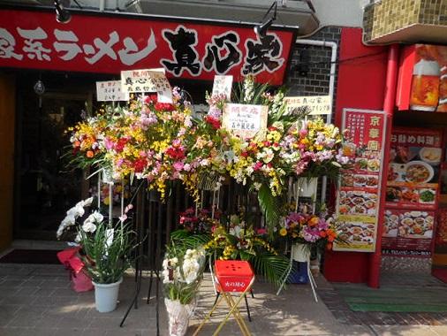 magokoroya2.jpg