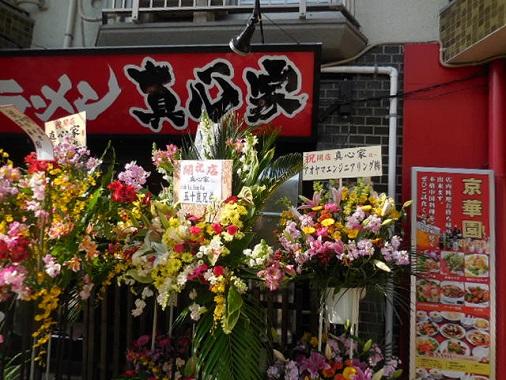 magokoroya8.jpg