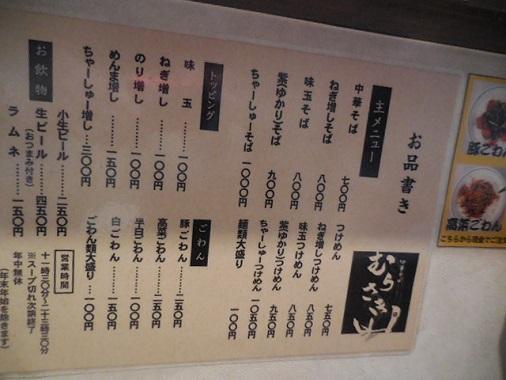 murasakiyama4.jpg