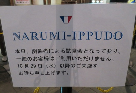 narumi-i12.jpg