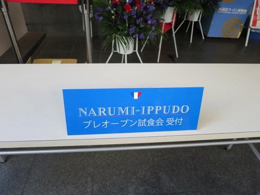 narumi-i4.jpg