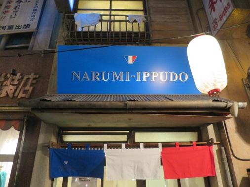 narumi-i5.jpg