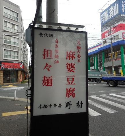 nomura3.jpg