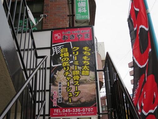 okiyama5.jpg