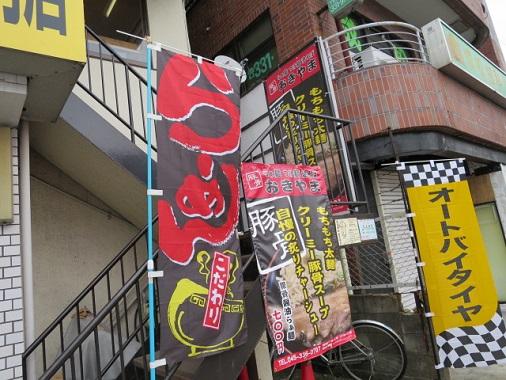 okiyama6.jpg