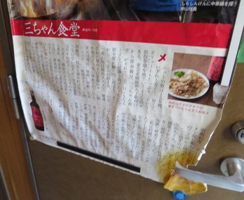 sanchan20.jpg