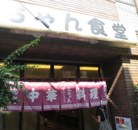sanchan3.jpg