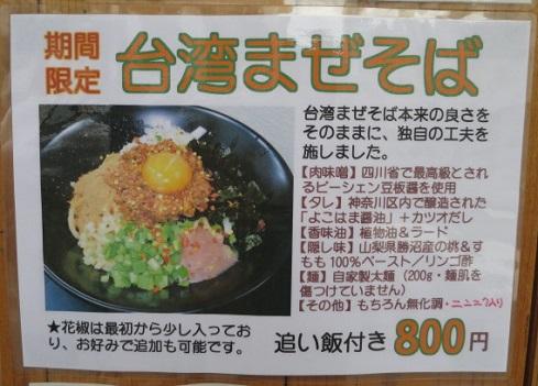 shin-taiwan1.jpg