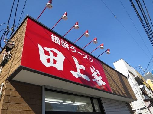 tagamiya35.jpg