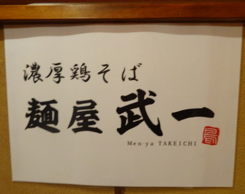 takeichi27.jpg