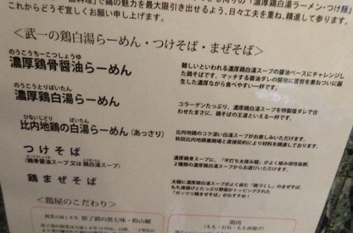 takeichi30.jpg