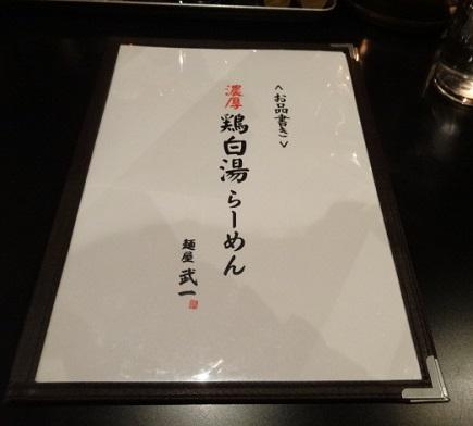 takeichi8.jpg