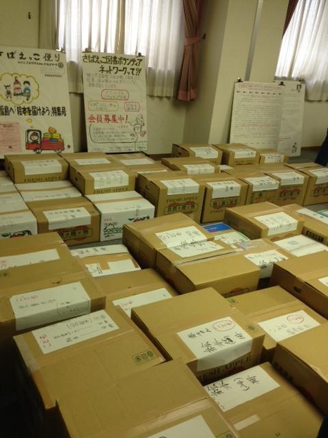 福島へ届ける本