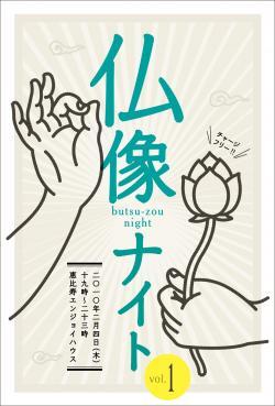 butsuzou_omote_convert_20100227103750.jpg