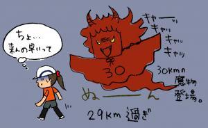 30kmの魔物