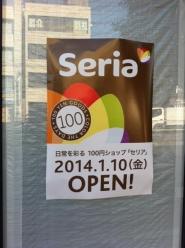 100円ショップポスター